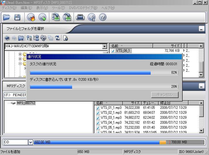 J-WAVE変換010.JPG