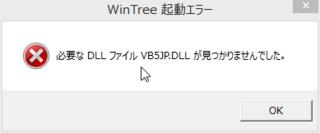必要なDLLファイルVB5JP.DLLが見つかりませんでした。.png