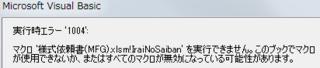 VBAファイル名に半角カッコでアプリRunが動かない.png