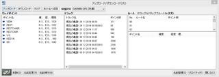 eTrexデータ消去07_1.png
