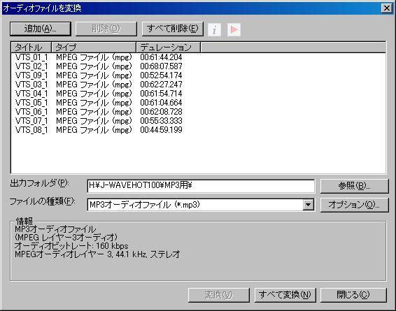 J-WAVE変換005.JPG