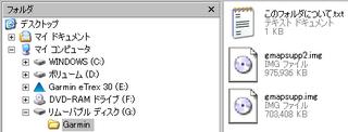 ガーミンヂバイスの日本のOSM地図gmapsupp、英語版用 日本地図データgmapsupp2_1.png