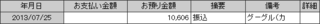 YouTube収益20130725.png