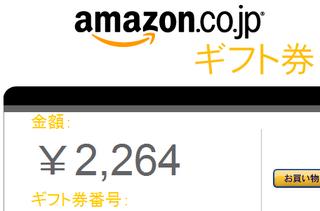 amazonギフト券20130425.png