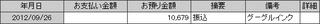 google広告収入20120926.jpg